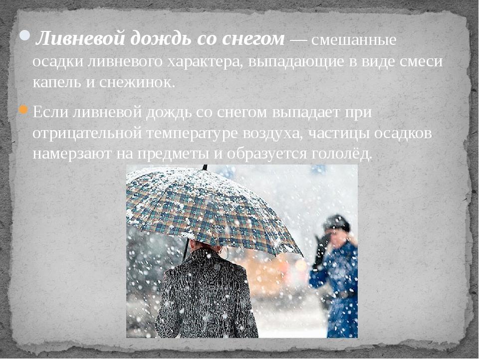 Ливневой дождь со снегом— смешанные осадки ливневого характера, выпадающие в...