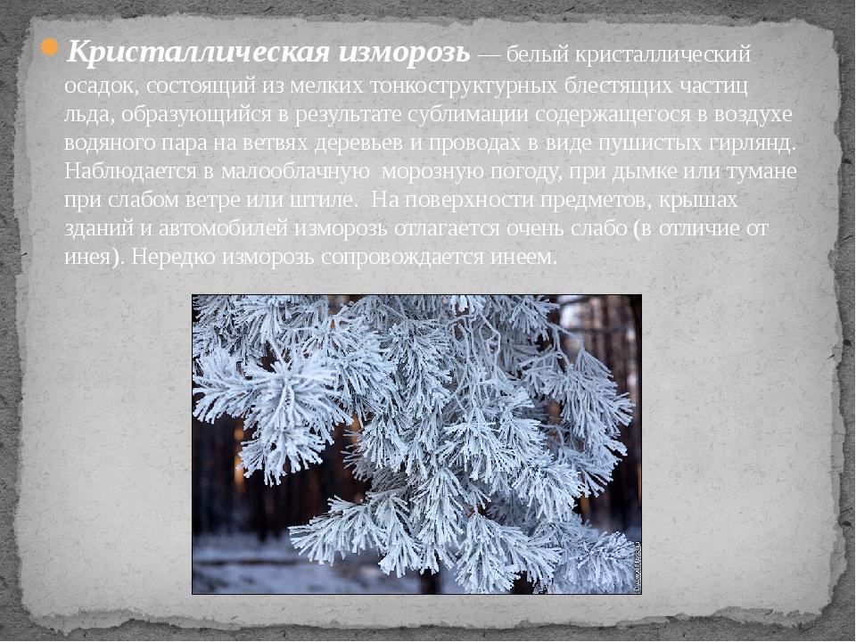 Кристаллическая изморозь— белый кристаллический осадок, состоящий из мелких...