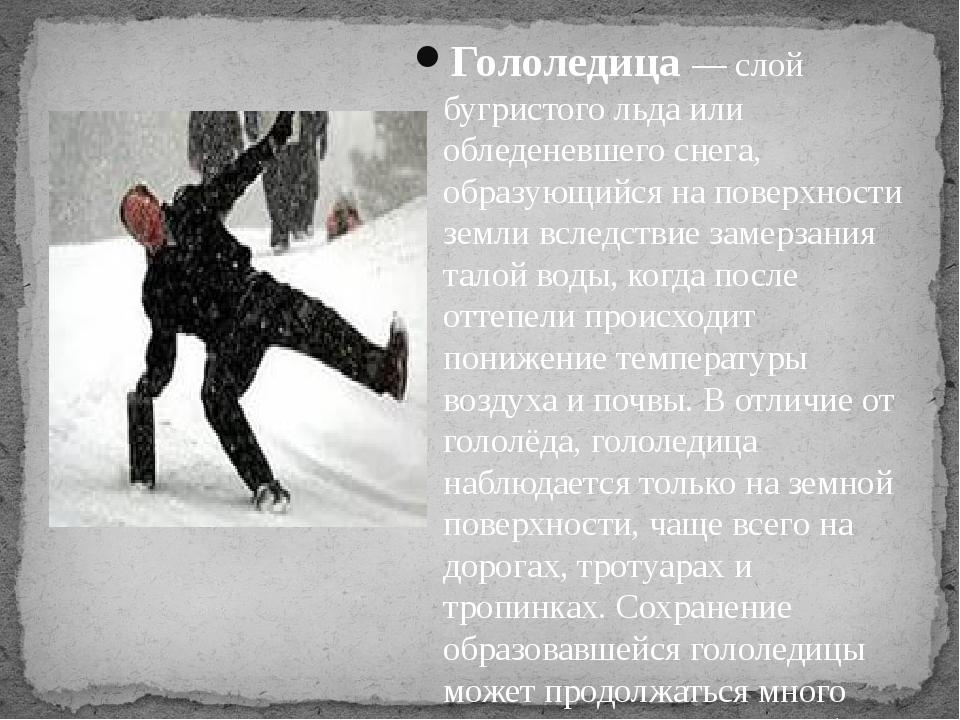 Гололедица— слой бугристого льда или обледеневшего снега, образующийся на по...