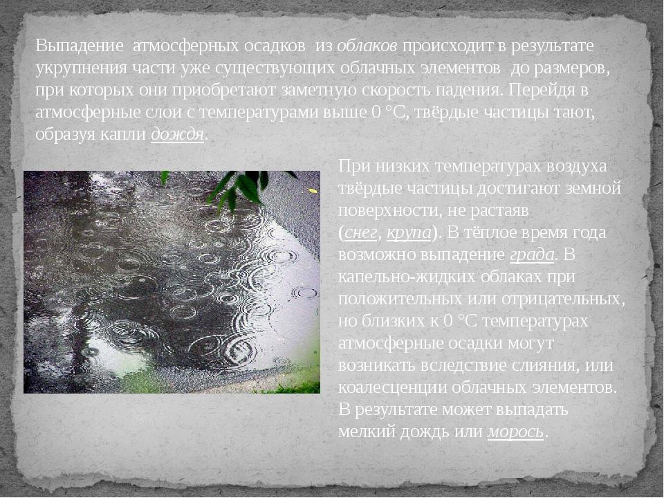 Выпадение атмосферных осадков изоблаковпроисходит в результате укрупнения ч...