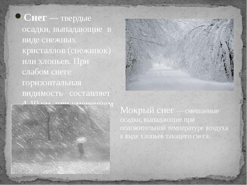 Снег— твердые осадки, выпадающие в виде снежных кристаллов (снежинок) или хл...