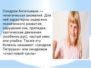 Синдром Ангельмана — генетическая аномалия. Для неё характерны задержка психи