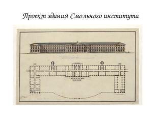 Проект здания Смольного института