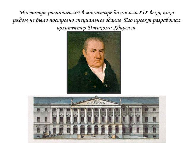 Институт располагался в монастыре до начала XIX века, пока рядом не было пост...