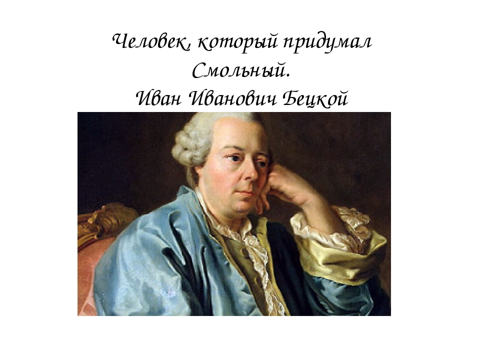 Человек, который придумал Смольный. Иван Иванович Бецкой