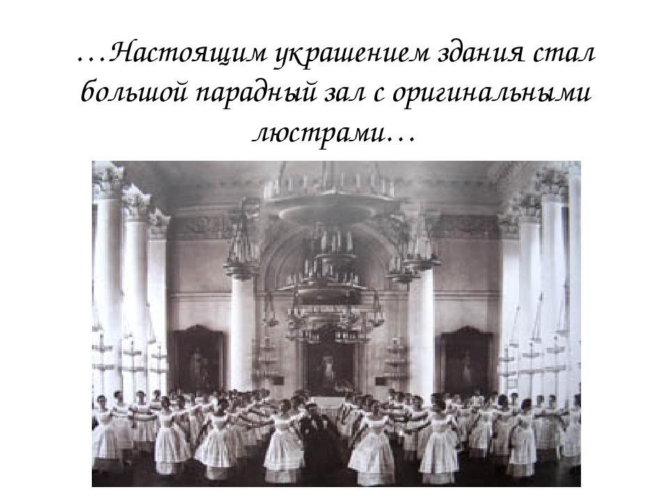 …Настоящим украшением здания стал большой парадный зал с оригинальными люстра...