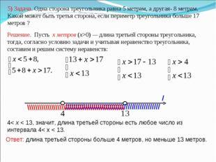 5) Задача. Одна сторона треугольника равна 5 метрам, а другая- 8 метрам. Како