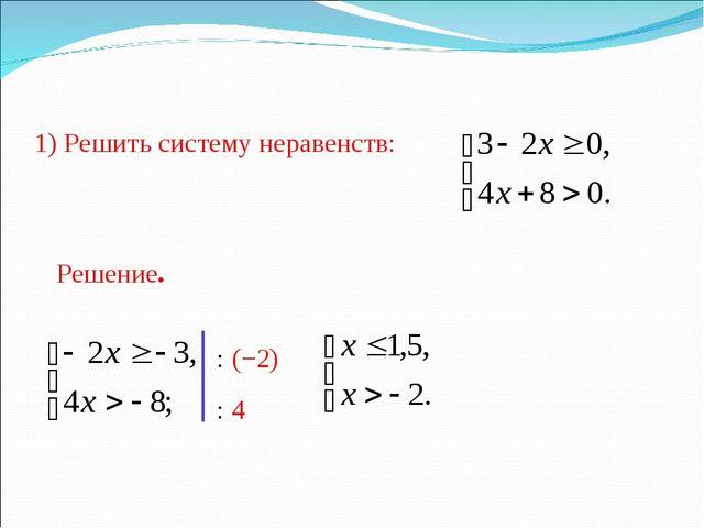 1) Решить систему неравенств: Решение. : (−2) : 4
