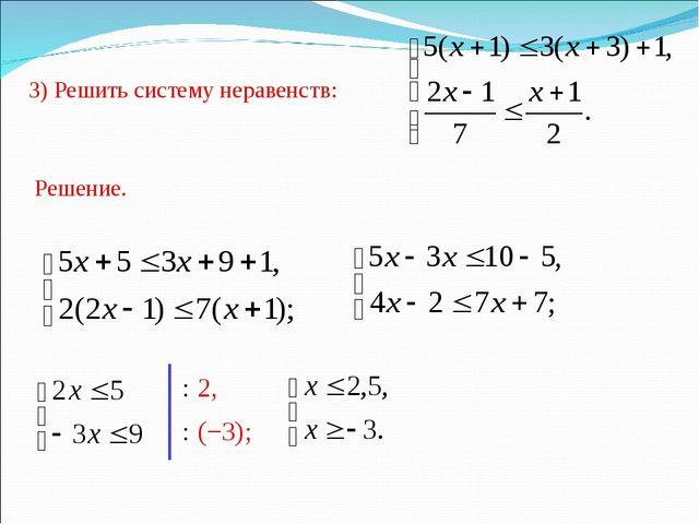 3) Решить систему неравенств: Решение. : 2, : (−3);