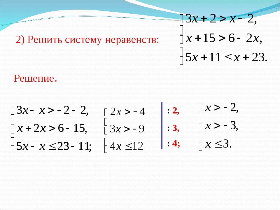 2) Решить систему неравенств: Решение. : 2, : 3, : 4;