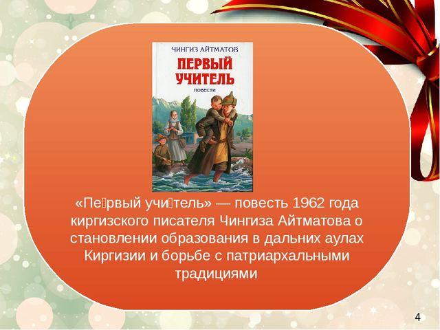 «Пе́рвый учи́тель»— повесть 1962 года киргизского писателя Чингиза Айтматов...