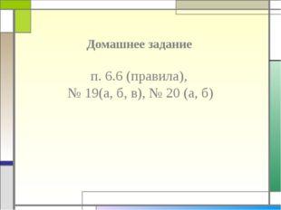 п. 6.6 (правила), № 19(а, б, в), № 20 (а, б) Домашнее задание