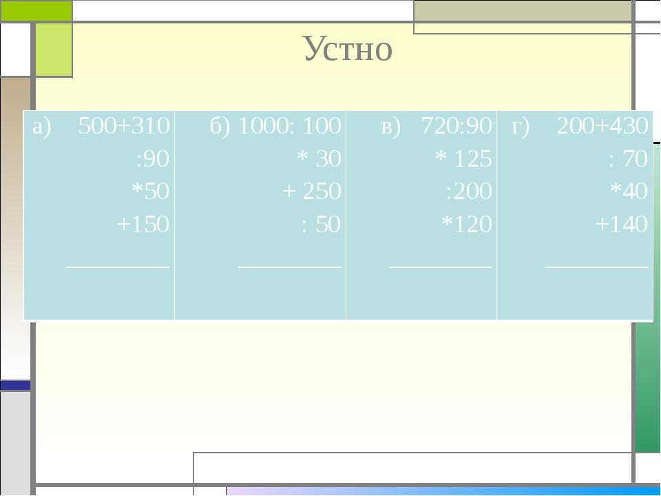 Устно а) 500+310 :90 *50 +150 ________  б) 1000: 100 * 30 + 250 : 50 _______...