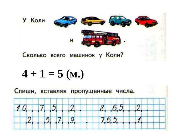4 + 1 = 5 (м.)