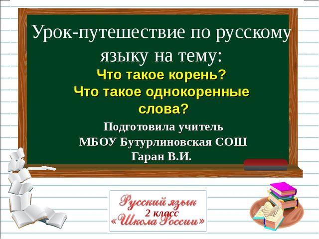 Урок-путешествие по русскому языку на тему: Что такое корень? Что такое однок...