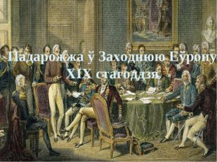 Падарожжа ў Заходнюю Еўропу XIX стагоддзя