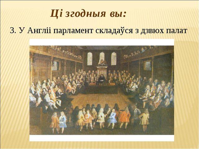 Ці згодныя вы: 3. У Англіі парламент складаўся з дзвюх палат