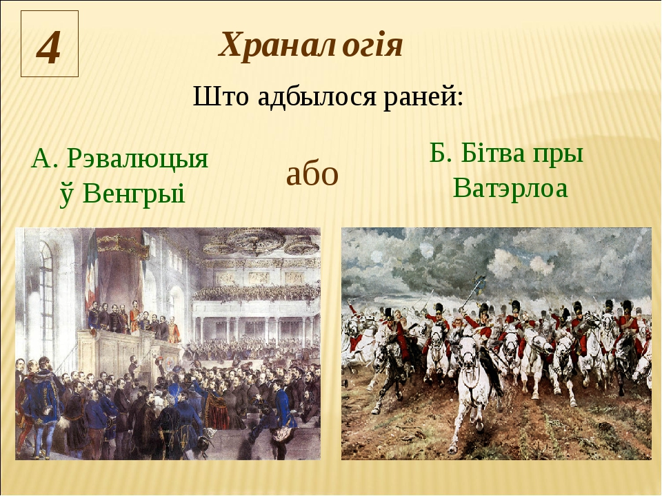 Храналогія Што адбылося раней: 4 або А. Рэвалюцыя ў Венгрыі Б. Бітва пры Ватэ...