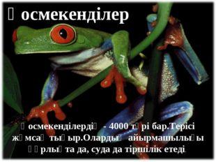 Қосмекенділер Қосмекенділердің - 4000 түрі бар.Терісі жұмсақ тықыр.Олардың ай