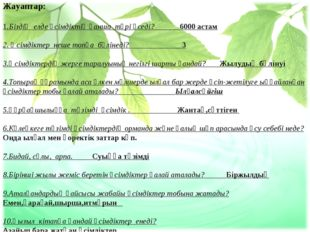 Жауаптар: 1.Біздің елде өсімдіктің қанша түрі өседі? 6000 астам 2. Өсімдіктер