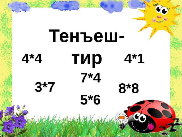 Тенъеш-тир 4*4 5*6 7*4 4*1 3*7 8*8