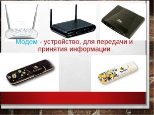Модем - устройство,для передачи и принятия информации
