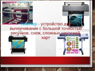 Плоттер - устройство для вычерчивания с большой точностью рисунков, схем, сло