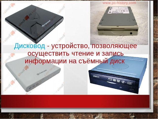 Дисковод - устройство, позволяющее осуществить чтение и запись информации на...