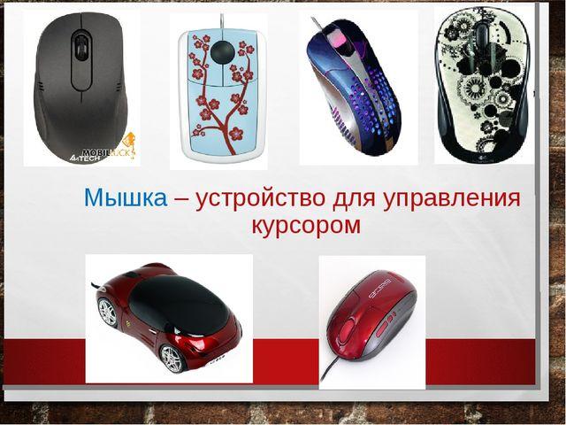 Мышка – устройство для управления курсором