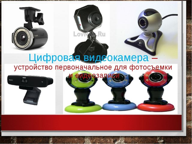 Цифровая видеокамера – устройство первоначальное для фотосъемки и видеозаписи