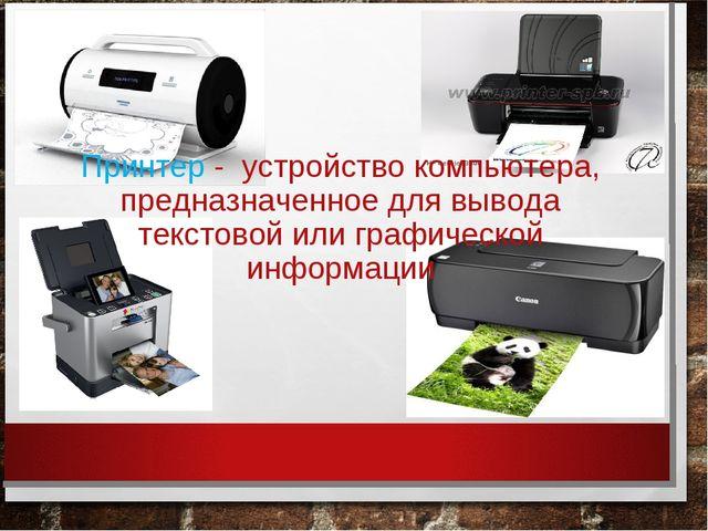 Принтер - устройство компьютера, предназначенное для вывода текстовой или гр...