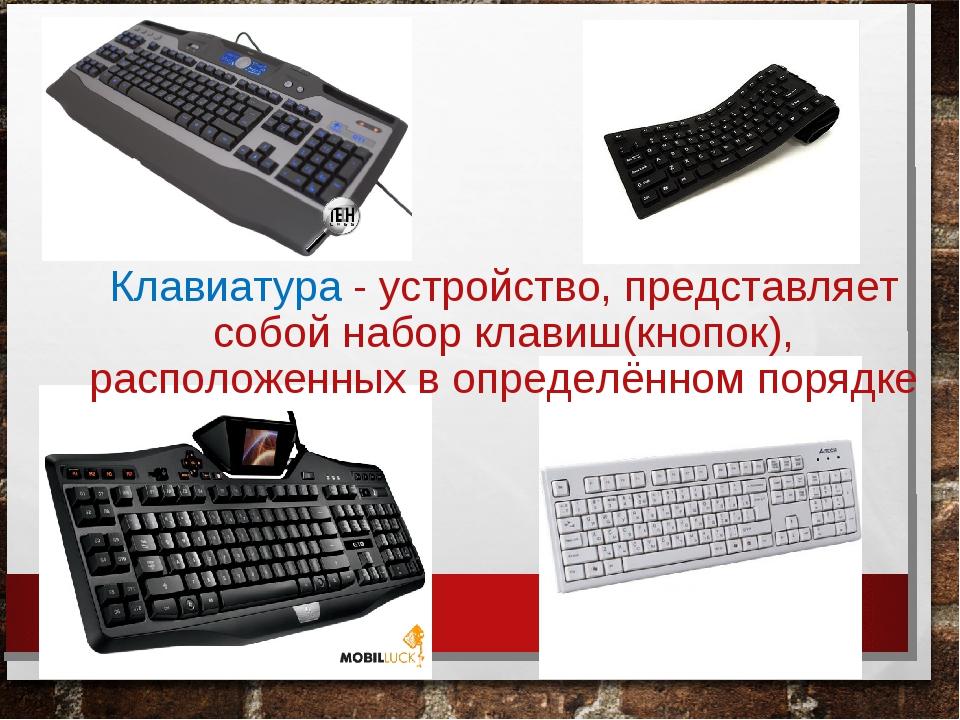 Клавиатура - устройство, представляет собой набор клавиш(кнопок), расположенн...