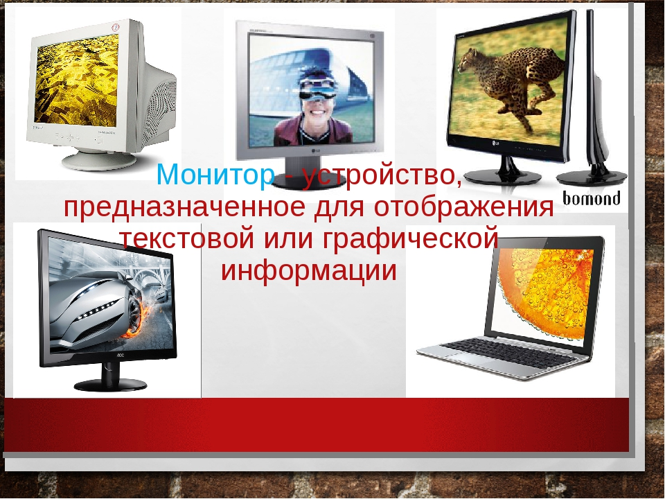 Монитор - устройство, предназначенное для отображения текстовой или графическ...
