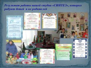 Результат работы нашей студии «СИНТЕЗ», которые радуют детей и их родителей