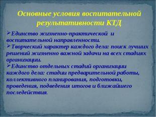 Основные условия воспитательной результативности КТД Единство жизненно-практи