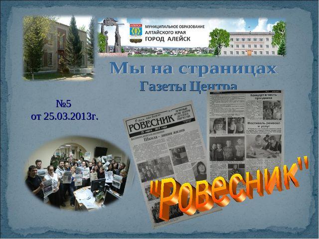 Газеты Центра №5 от 25.03.2013г.