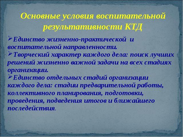 Основные условия воспитательной результативности КТД Единство жизненно-практи...