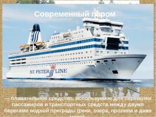 Паром — плавательное средство, используемое для перевозки пассажиров и трансп