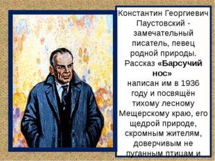 Константин Георгиевич Паустовский - замечательный писатель, певец родной прир
