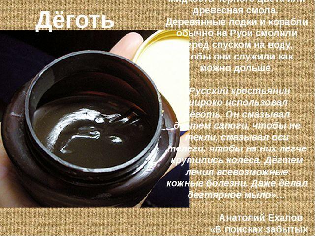 – густая, маслянистая жидкость чёрного цвета или древесная смола. Деревянные...