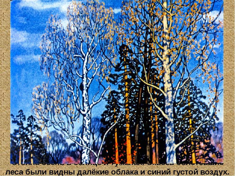 Стояла осень в солнце и туманах. Сквозь облетевшие леса были видны далёкие о...