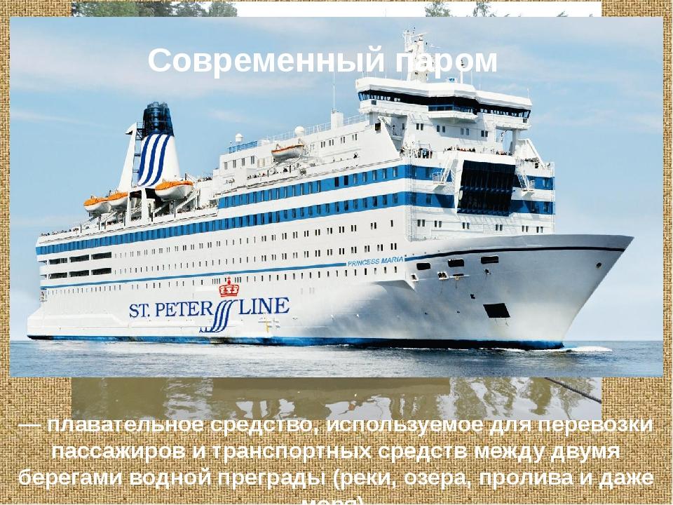 Паром — плавательное средство, используемое для перевозки пассажиров и трансп...