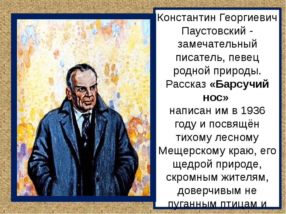 Константин Георгиевич Паустовский - замечательный писатель, певец родной прир...