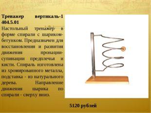 Тренажер вертикаль-1 404.5.01 Настольный тренажер в форме спирали с шариком-б