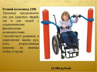 Ручной велосипед 2396 Тренажер предназначен как для здоровых людей, так и для