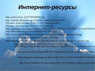 http://pedsovet.su/_ld/377/85960040.jpg Интернет-ресурсы http://upload.wikime