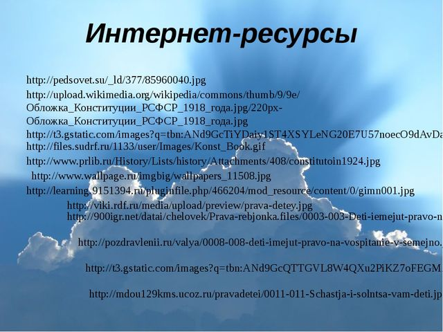 http://pedsovet.su/_ld/377/85960040.jpg Интернет-ресурсы http://upload.wikime...