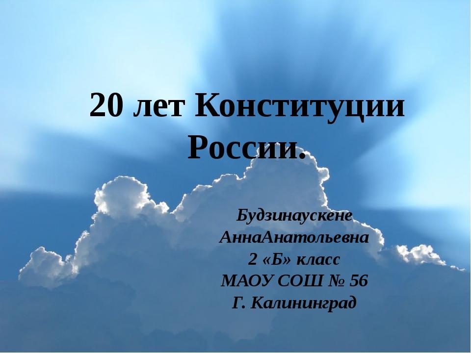Будзинаускене АннаАнатольевна 2 «Б» класс МАОУ СОШ № 56 Г. Калининград 20 лет...