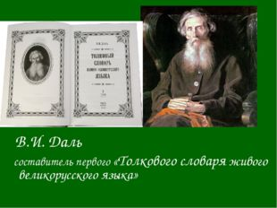 В.И. Даль составитель первого «Толкового словаря живого великорусского языка»