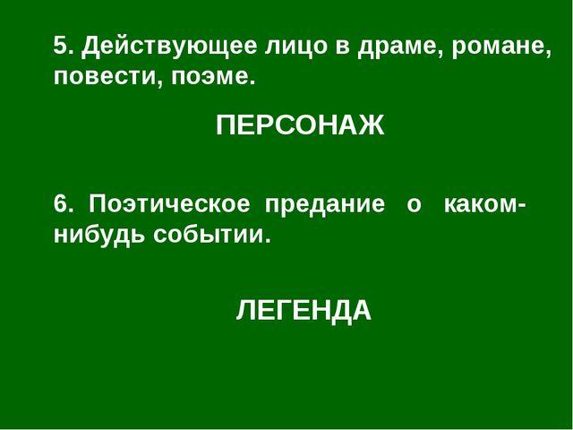 5. Действующее лицо в драме, романе, повести, поэме. ПЕРСОНАЖ 6. Поэтическое...